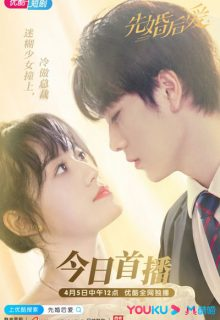 Watch Married First Then Fall in Love (2021) Eng Sub