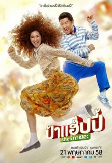 Watch Miss Happy (2015) Eng Sub