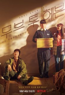 Watch Move to Heaven (2021) Eng Sub