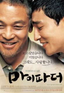 Watch My Father (2007) Eng Sub