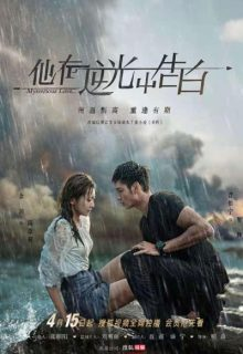 Watch Mysterious Love (2021) Eng Sub