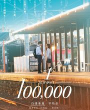 Watch Movie One in a Hundred Thousand Eng Sub