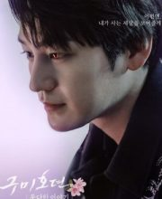 Watch Drama Tale of the Nine Tailed: An Unfinished Story Eng Sub