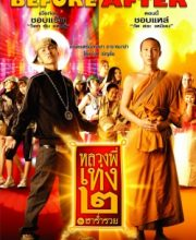Watch Movie The Holy Man 2 Eng Sub