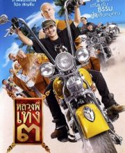 Watch Movie The Holy Man 3 Eng Sub