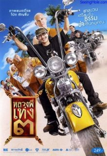 Watch The Holy Man 3 Eng Sub