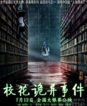 Watch Drama The Supernatural Events on Campus (2013) Eng Sub