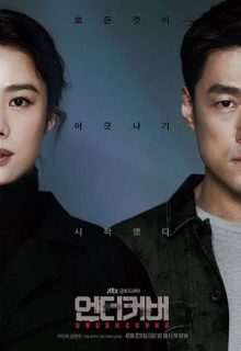 Watch Undercover (2021) Eng Sub