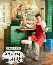 Watch Show Unexpected Business (2021) Eng Sub