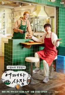 Watch Unexpected Business (2021) Eng Sub