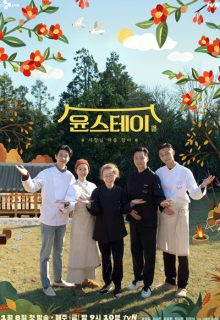 Watch Youn's Stay (2021) Eng Sub