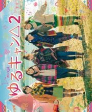 Watch Drama Yuru Camp△ Season 2 Eng Sub