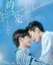 Watch Drama Be Loved in House: I Do (2021) Eng Sub