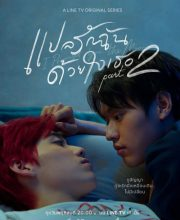 Watch Drama I Promised You the Moon (2021) Eng Sub