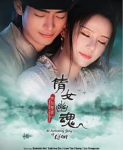 Watch Drama Phantasmal Night Affairs: The Enchanting Story of Qian (2021) Eng Sub