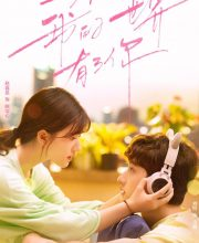 Watch Drama Please Feel At Ease Mr. Ling (2021) Eng Sub