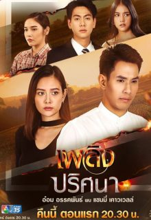 Watch Plerng Prissana (2021) Eng Sub