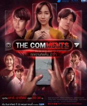 Watch Drama The Comments (2021) Eng Sub