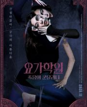 Watch Drama The Cursed Lesson (2020) Eng Sub