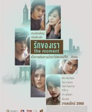 Watch Drama The Moment (2017) Eng Sub
