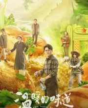 Watch Drama The Smell of Warmth (2021) Eng Sub