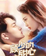 Watch Drama The Sweet Love With Me Honey (2021) Eng Sub