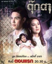 Watch Drama Tukta (2021) Eng Sub