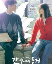 Watch Drama My Roommate is a Gumiho (2021) Eng Sub
