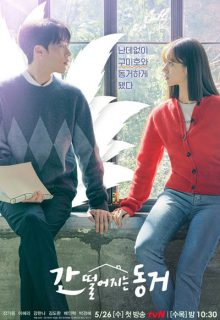 Watch My Roommate is a Gumiho (2021) Eng Sub