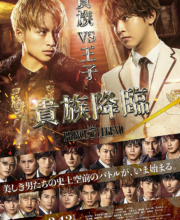 Watch Drama Advent of an Aristocrat: PRINCE OF LEGEND (2020) Eng Sub
