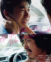 Watch Drama All the Things We Never Said (2020) Eng Sub