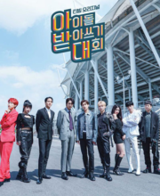 Watch Drama Amazing Saturday's Spin-off Idol Diction Contest (2021) Eng Sub