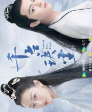 Watch Drama Ancient Love Poetry (2021) Eng Sub