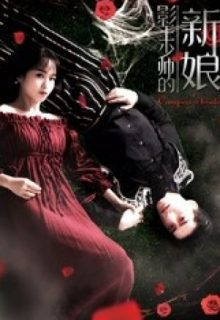 Watch Bride of the Shadowing King (2018) Eng Sub