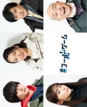 Watch Drama #Cold Game (2021) Eng Sub
