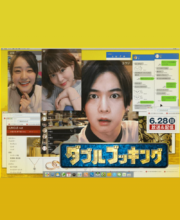 Watch Movie Double Booking (2020) Eng Sub
