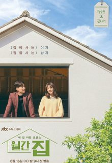 Watch Monthly Magazine Home (2021) Eng Sub