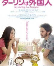 Watch Drama My Darling Is a Foreigner (2010) Eng Sub