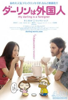 Watch My Darling Is a Foreigner (2010) Eng Sub
