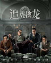 Watch Drama Once Upon a Time in Hong Kong (2021) Eng Sub