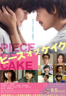 Watch Piece of Cake Eng Sub