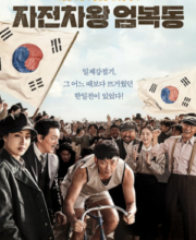 Watch Drama Race to Freedom: Um Bok-dong (2019) Eng Sub