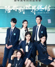 Watch Drama Reset in July (2021) Eng Sub