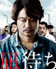 Watch Drama Sea of Revival (2019) Eng Sub