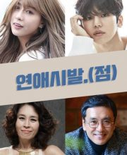 Watch Drama Starting Point of Dating (2021) Eng Sub