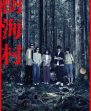 Watch Movie Suicide Forest Village (2021) Eng Sub