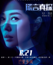Watch Drama The Lie Detective (2021) Eng Sub