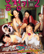 Watch Movie Wet Dreams 2 (2005) Eng Sub