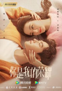 Watch You Are My Glory (2021) Eng Sub