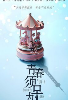 Watch Youth Should Be Early (2021) Eng Sub